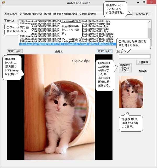 Vol 1999 PC はじめてのC#、OpenCVSharp その2 作ってみた | 猫カフェ