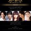 しょこたん@中川翔子さん初舞台!『ブラック メリーポピンズ』2016年5月〜6月上演!の画像