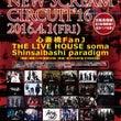 NEW SCREAM…