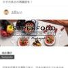 美BEAUTE★スーパーフードでハッピーボディ、続々と更新中の画像