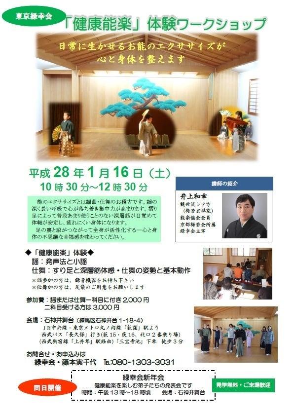 H28東京新年会