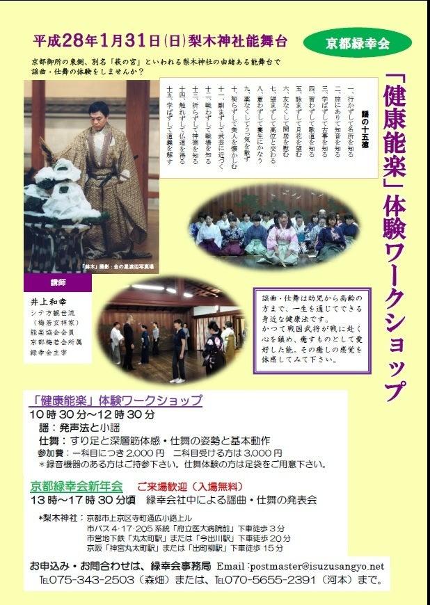 H28京都新年会