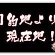 ●219【心】目標よ…