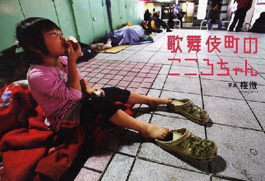 ◇子どもの貧困「ホームレスの子...