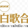 『NHK紅白歌合戦』の画像