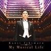【CD】石丸幹二『My Musical Life』の画像