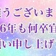 ◇2015年もありが…