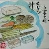 北海道のお正月はクジラ汁・・・・・No.854の画像