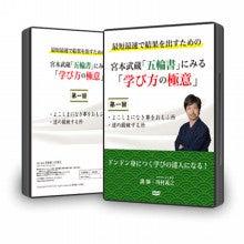 宮本武蔵五輪書にみる学び方の極意