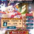 クリスマスイベント最…