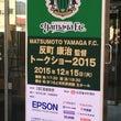 【2015松本山雅】…