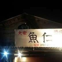 クエ鍋忘年会