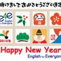 【e4e】新年のご挨…