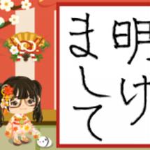 新年のご挨拶です。