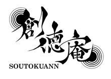 創徳庵ロゴ