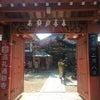 申年ということで八坂庚申堂の画像