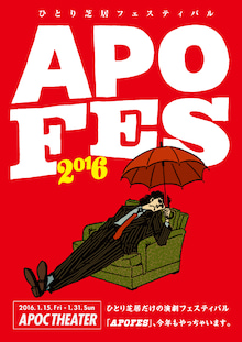 APOFES2016表