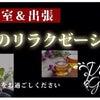 新年スタート!健康な身体づくりは京都メンズアロマエステで最高の癒しの画像