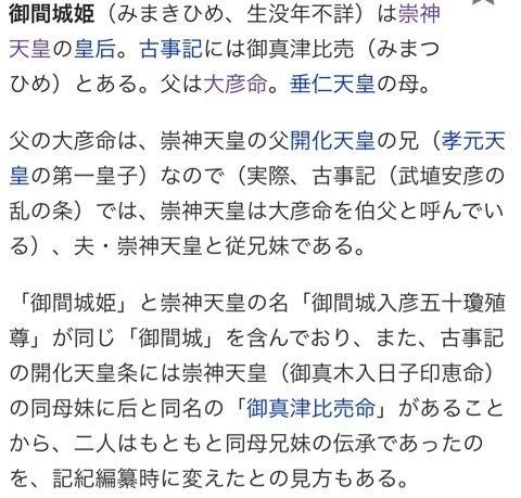 崇神天皇は吉野の豪族の入り婿 | 日本の歴史と日本人のルーツ