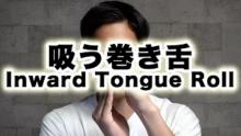 やり方 巻舌