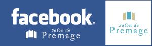 Premage【岡山・プレマージュ】facebook