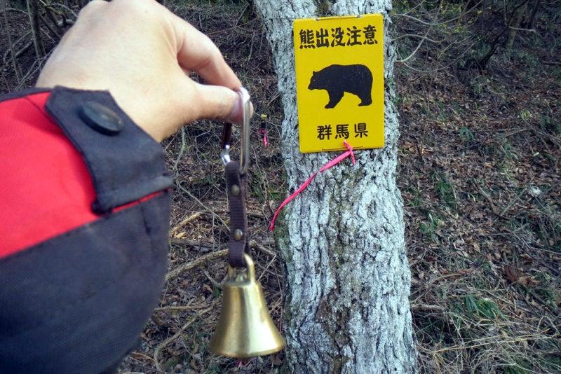 岩櫃城⑥熊注意