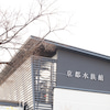 京都水族館♪の画像