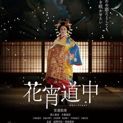 映画『花宵道中』の記事に添付されている画像