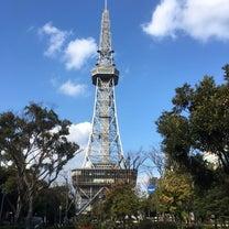 名古屋の観光スポット!テレビ塔から千里眼栄本店までの道案内の記事に添付されている画像