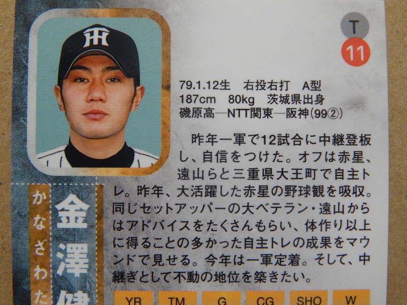 今日の誕生日トレカ/金澤健人/阪神タイガース#20/BBM2002 | オリックス ...