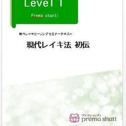 画像 ●「現代レイキセミナー」level1~3セット☆(level4)☆ の記事より 1つ目