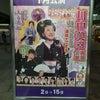 川中美幸さんの公演へ♪の画像