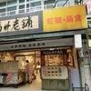 赤峰街で看板メニュー福州乾麺をいただく @ 福州老舗の画像