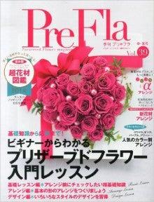プリフラ39