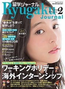 マガジンの新木優子さん