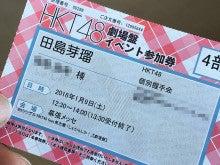 田島チケット