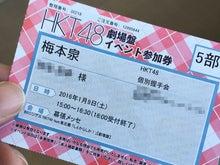 梅本チケット