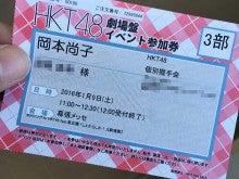 岡本チケット