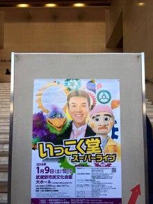 16.19いっこく堂ライブ