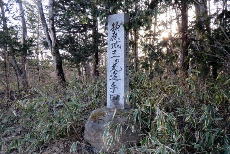 鎌原城⑦三の丸の石碑