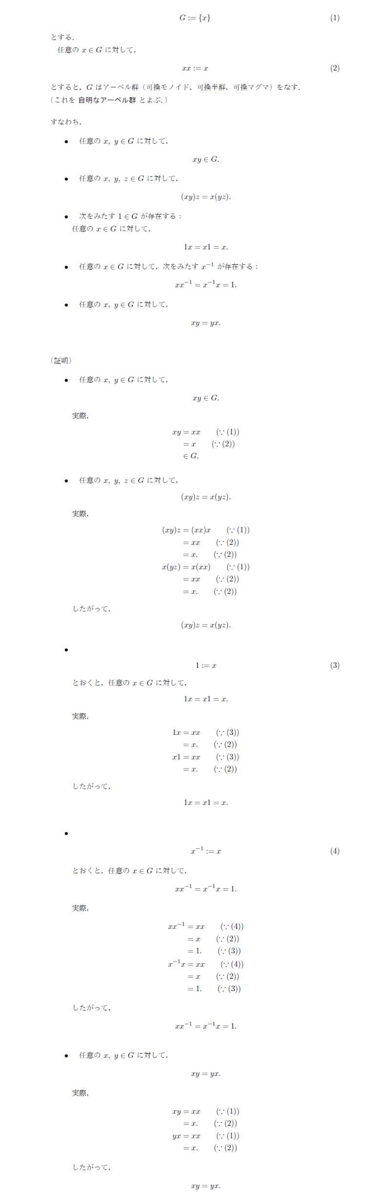 自明なアーベル群 | 可視増 KATHiMATH