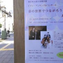 画像 ピアノ・アンサンブルコンサート in 中野 の記事より 1つ目
