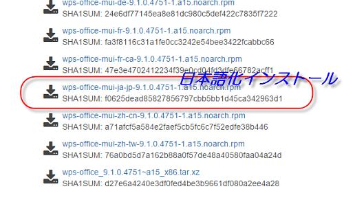 WPS Office 10 Free日本語化パッチ