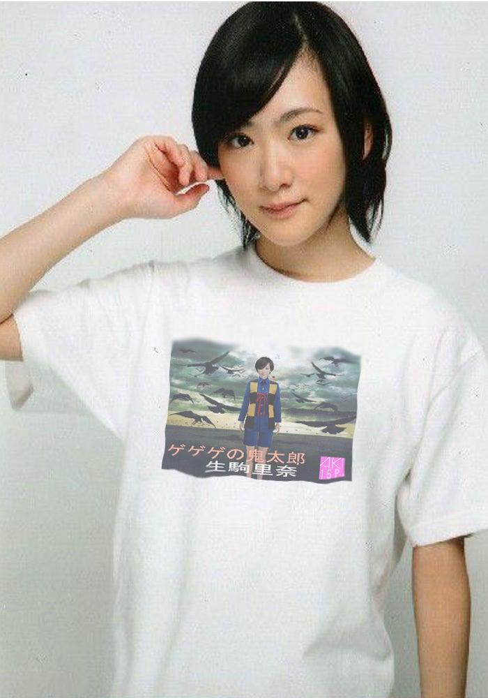 生駒里奈のTシャツ