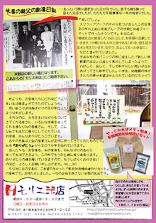 モリエ新聞254-2
