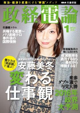 政経電論No.14表紙