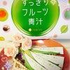 美味しい青汁でダイエットサポート♡すっきりフルーツ青汁♡の画像
