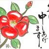 はがき絵教室in旭川No.2・・・・・No.867の画像