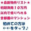 【1月16日更新】最新物件一覧★初期費用10万円以下で入居OKな物件です★