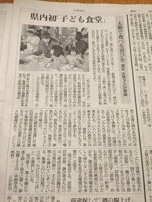 1月8日朝日新聞